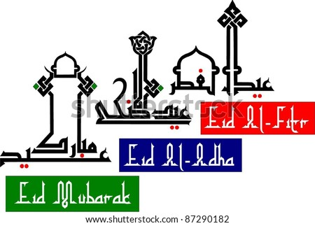 Set of Eid Adha, Eid Fitr and Eid Mubarak (The two major muslim's celebration festival & greeting) in kufi fatimiah / kufic fatimiyyah arabic calligraphy style (with mosque minaret extension). - stock vector
