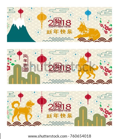 Set Horizontal Chinese New Year Cards Stock Vector (Royalty Free ...
