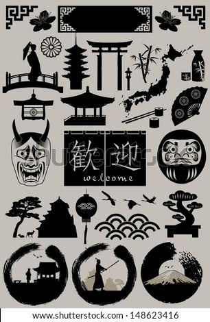Set of Japanese symbols, vector - stock vector