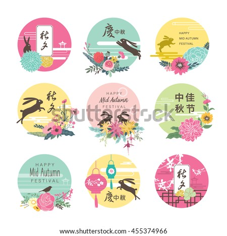 Set of Mid Autumn Festival icon/ design elements. Chinese translation: Mid Autumn Festival