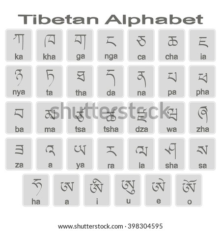Set Monochrome Icons Tibetan Alphabet Your Stock Photo Photo