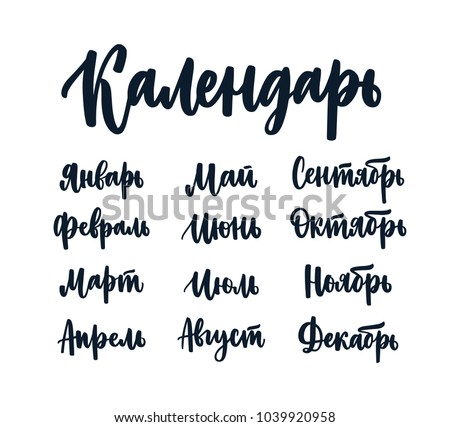Set Of Russian Names Months Written With Beautiful Artistic Cursive Font Isolated On White Background