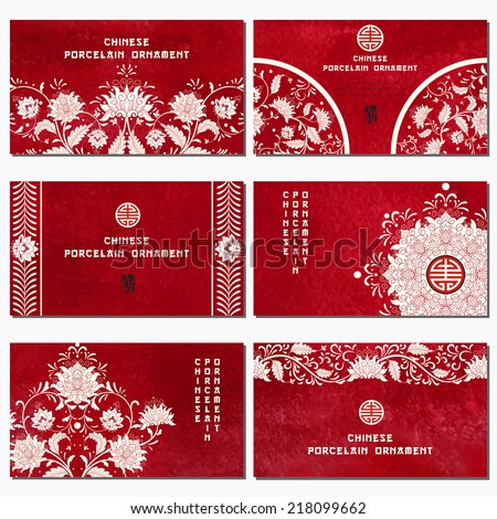 Set of six horizontal business cards. Beautiful flowers and red watercolor background. Hand drawing. Imitation of chinese porcelain painting. Place for your text. - stock vector