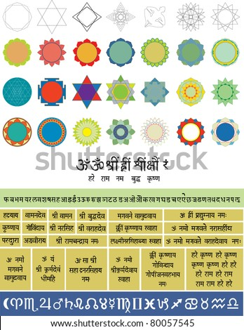 Set of vector elements to create yantras  for Meditation , including also Sri Yantra. Geometric figures,  alphabet (Sanskrit),  astrological symbols and some used the mantra meditation. - stock vector