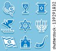 set vector icons of israel sign and symbol - stock photo