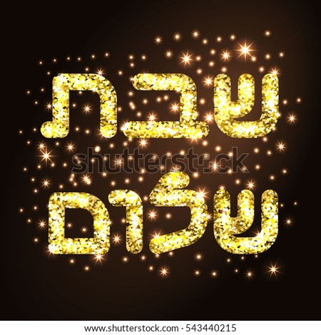 Shabbat shalom hebrew golden letters on stock vector royalty free shabbat shalom in hebrew golden letters on black background vector illustration altavistaventures Images