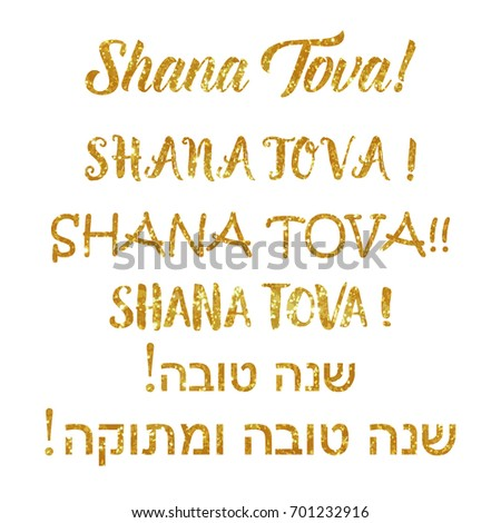 Shana Tova text (Jewish Happy New Year) made of gold glitter texture.