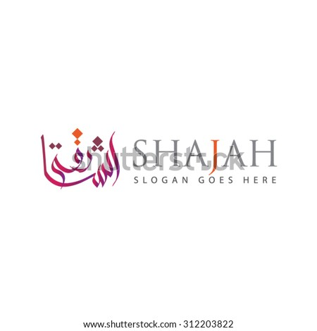 Sharjah Stock Images Royalty Free Images Amp Vectors