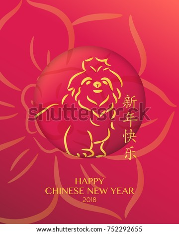 Shih tzu 2018 chinese new year stock vector royalty free 752292655 shih tzu 2018 chinese new year with vector paper cutting style for your greetings card m4hsunfo