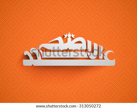 Shiny Arabic Islamic calligraphy of text Eid-Ul-Adha on orange background for Muslim community Festival of Sacrifice celebration. - stock vector