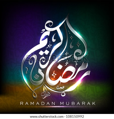 Shiny Arabic Islamic text Ramadan Mubarak on colorful background. EPS 10. - stock vector
