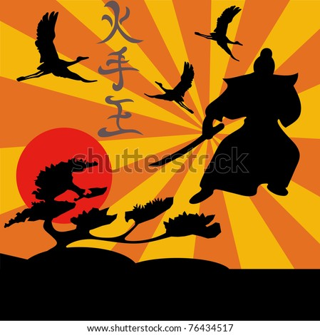 silhouette of a Samurai - stock vector