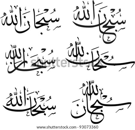 Six composition variations of Arabic term 'Subhanallah ' (translation: Glorious is God / Glory be to God) in the beautiful thuluth arabic calligraphy style - stock vector