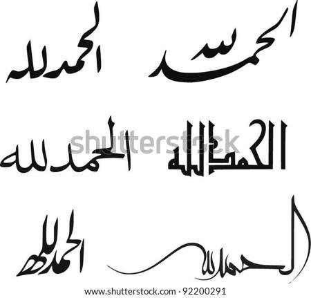 Six variations of islamic phrase Alhamdulillah (translation: Thank God) in six different arabic calligraphy styles (nastaliq/farisi, ruqaa, kufi fatimiyyah,nasakh,moalla & lahori) isolated on white - stock vector