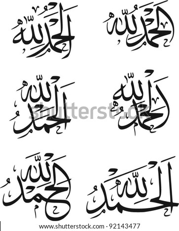 Six variations of islamic phrase Alhamdulillah (translation: Thank God) in the beautiful ancient thuluth arabic calligraphy styles isolated on white
