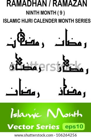 Six variations of Ramadhan/Ramazan month name in kufi arabic ...