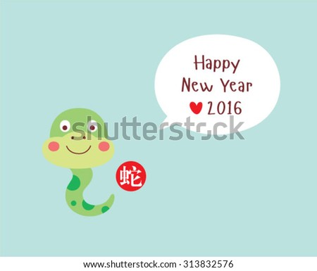 """snake chinese new year 2016 greeting with wording of """"snake"""" - stock vector"""