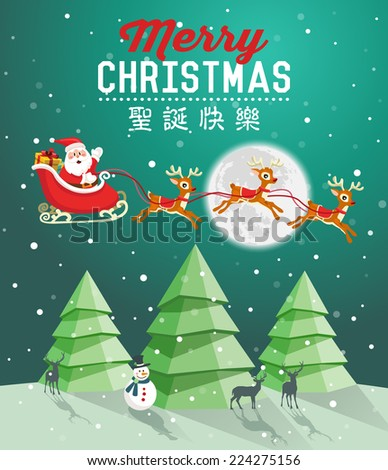 Snowy Christmas scene with Christmas tree and Santa Claus rides in a reindeer sleigh - stock vector
