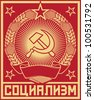socialism poster (ussr poster, soviet poster, socialism poster, socialism propaganda) - stock photo