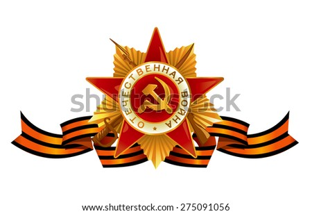 Soviet order and the St. George ribbon - stock vector