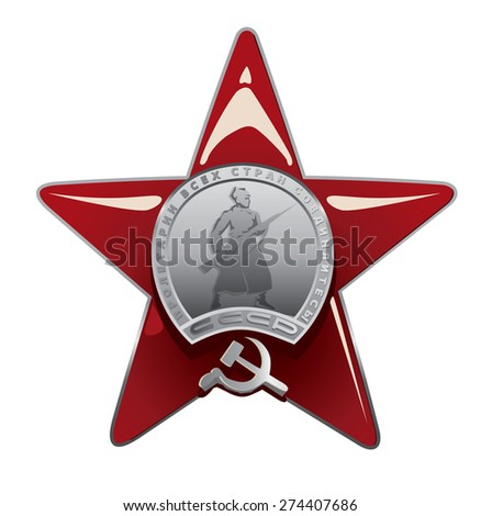 Soviet order of the red star - stock vector