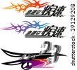 Speed(japanese kanji)Automotive Sticker design - stock photo