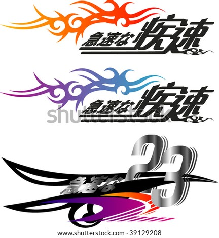 Car Sticker Design Stock Images Royalty Free Images Vectors