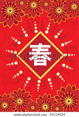 Spring in chinese writing with flower pattern - stock vector
