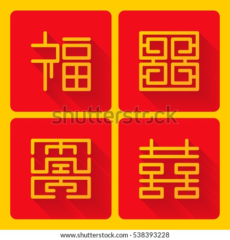 Square Version Chinese Four Blessing Symbol Stock Vector 538393228