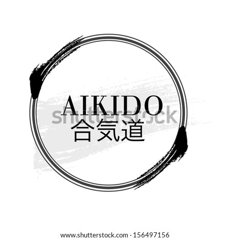 stamp Aikido - stock vector