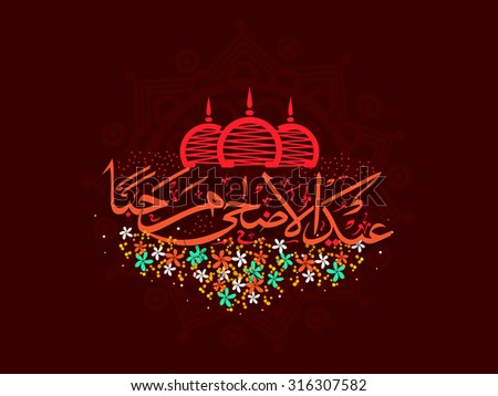 Stylish Arabic Islamic calligraphy of text Eid-Al-Adha Mubarak with Mosque for Muslim community Festival of Sacrifice celebration. - stock vector