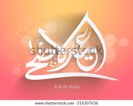 Stylish Arabic Islamic calligraphy of text Eid-Al-Adha on shiny background for Muslim community Festival of Sacrifice celebration. - stock vector