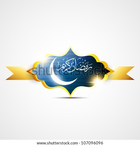 stylish ramadan kareem vector label illustration - stock vector