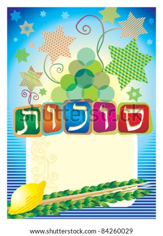 sukkot - stock vector