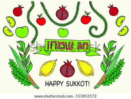 sukkot jewish holiday set of element - stock vector