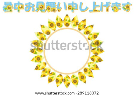 summer greeting - stock vector