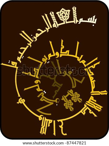 Surah Al-Ikhlas (the 112th Sura of the Qur'an) in Kufi Fatimiah / Kufi Fatimiyyah / Kufic ancient arabic calligraphy style composed in spiral design - stock vector