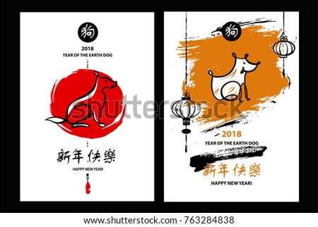Symbol Chinese Moon Calendar Year Earth Stock Vector 763284838