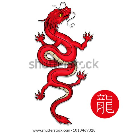 Symbol China Traditional Chinese Red Dragon Chinese Stock Vector Hd