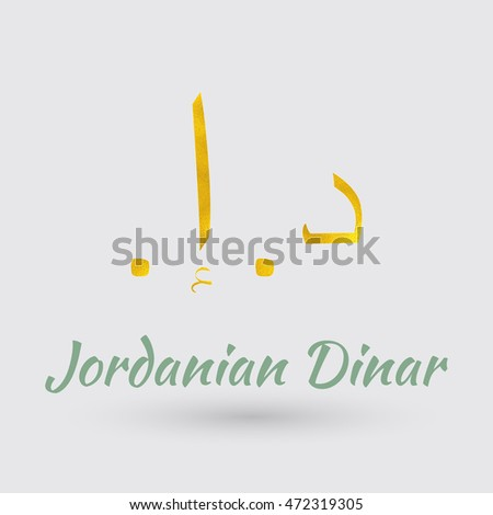 Symbol Jordan Currency Golden Texture Vector Eps Stock Vector