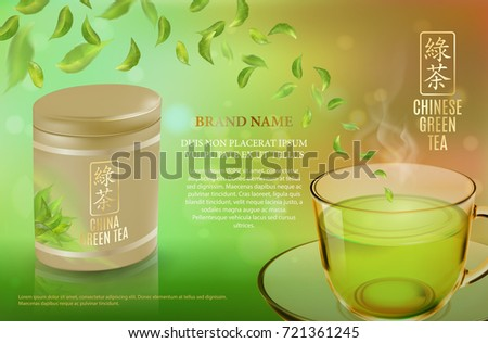 Tea Advertising Flyer Poster Or Banner Template Green Background Quality Realistic Vector