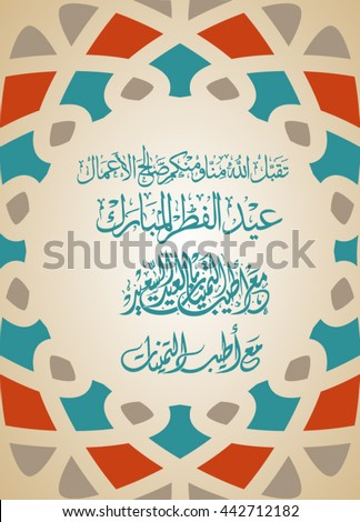 Text arabic islamic calligraphy vectors greeting stock vector text arabic islamic calligraphy vectors of greeting it is commonly used to greet during eid and m4hsunfo Choice Image