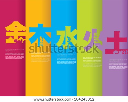 The 5 Elements - stock vector