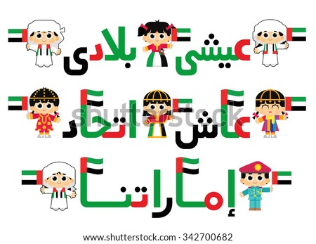 The first sentence of The National Anthem of the United Arab Emirates Written in Arabic , Translation : Live my country, live the unity of Emirates _ United Arab Emirates National Day Celebration - stock vector