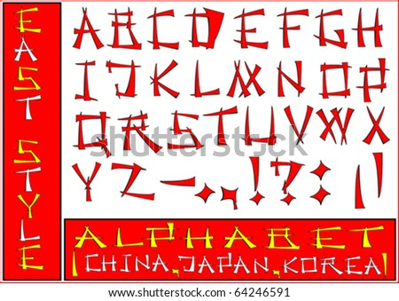 The hand-written authoring alphabet in east style. Capital letters. - stock vector