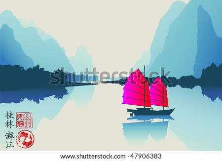 The Li river. Illustration of a junk boat on the Li river, near Guilin. - stock vector