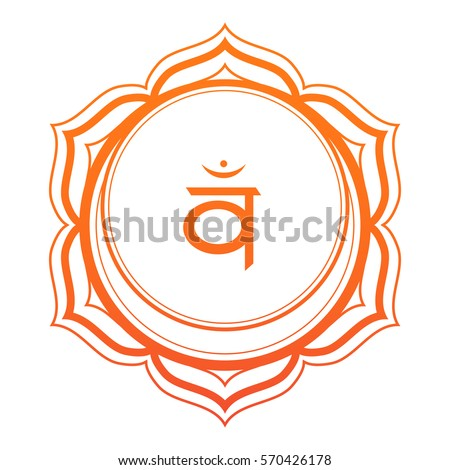 Second Chakra Sacral Stock Vector 570426178 Shutterstock