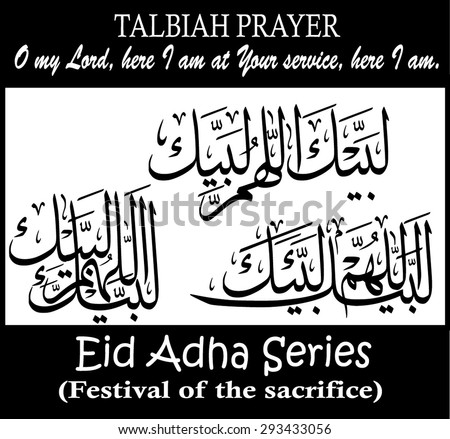 Three (3) arabic calligraphy vectors composition variations of talbiah prayer.It is a common prayer invoked by muslim pilgrims when performing hajj. Muslim celebrate Eid Adha after hajj season end