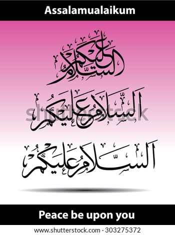 Three(3) eid vector of Assalamualaikum/As-Salamu Alaykum which is is the Muslim greeting translated as 'Peace be upon you' in thuluth arabic calligraphy styles - stock vector