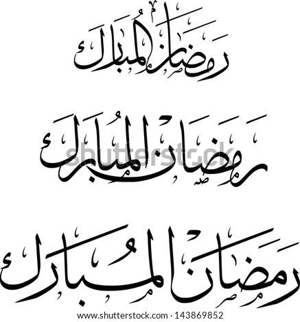 Three (3) Ramadhan Mubarak vectors variations (translation: Blessed Ramadhan) in the beautiful ancient thuluth arabic calligraphy style. Ramadan or Ramazan is a holy fasting month for Muslim/Moslem.